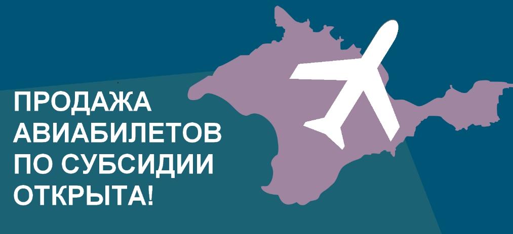 Субсидированные авиабилеты в Симферополь (Крым)