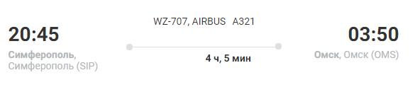 Детали прямого рейса WZ-707 Крым-Омск авиакомпании Red Wings