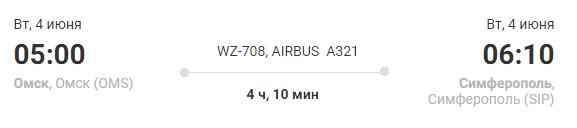 Детали прямого рейса WZ-708 Омск-Крым авиакомпании Red Wings