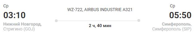 Детали рейса WZ-722 (вылет по средам) Нижний Новгород - Симферополь (новый терминал аэропорта)