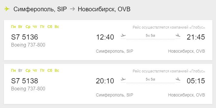 Детали рейсов S7 5136 и S7 5138 Симферополь-Новосибирск (рейсы выполняет авиакомпания Глобус)