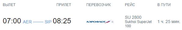 su-2800