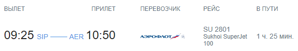 """Детали рейса SU 2801 а/к """"Аэрофлот"""" Симферополь-Сочи (прямой)"""
