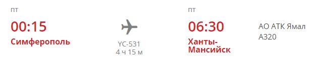 """Детали рейса YC-531 Симферополь - Ханты-Мансийск  (а/к """"Ямал"""")"""