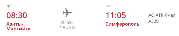 """Детали рейса YC-532 Ханты-Мансийск - Симферополь (а/к """"Ямал"""")"""