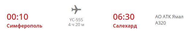 """Детали рейса YC-555 Симферополь - Салехард  (а/к """"Ямал"""")"""