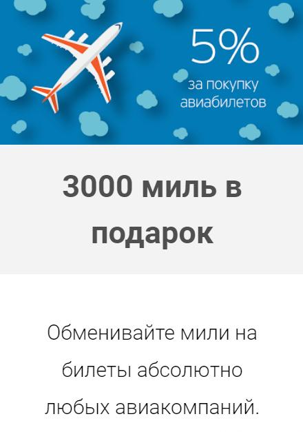 3000mil