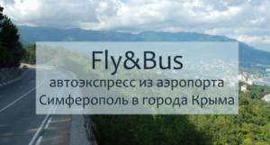 Автоэкспресс Fly&Bus в Симферополе (Аэропорт)