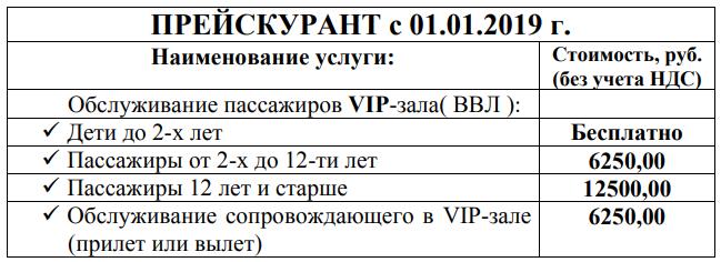 preiskurant-vip-zal-simferopol