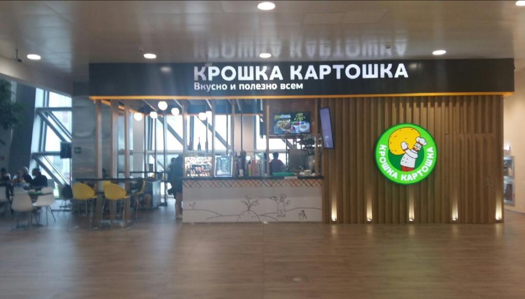 """Ресторан быстрого питания Крошка Картошка в аэропорту """"Симферополь"""""""