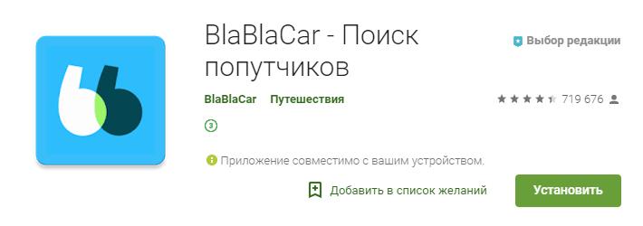 blablacar-app-simferopol