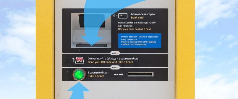 Получение парковочного билета для проезда на автостоянки в аэропорту