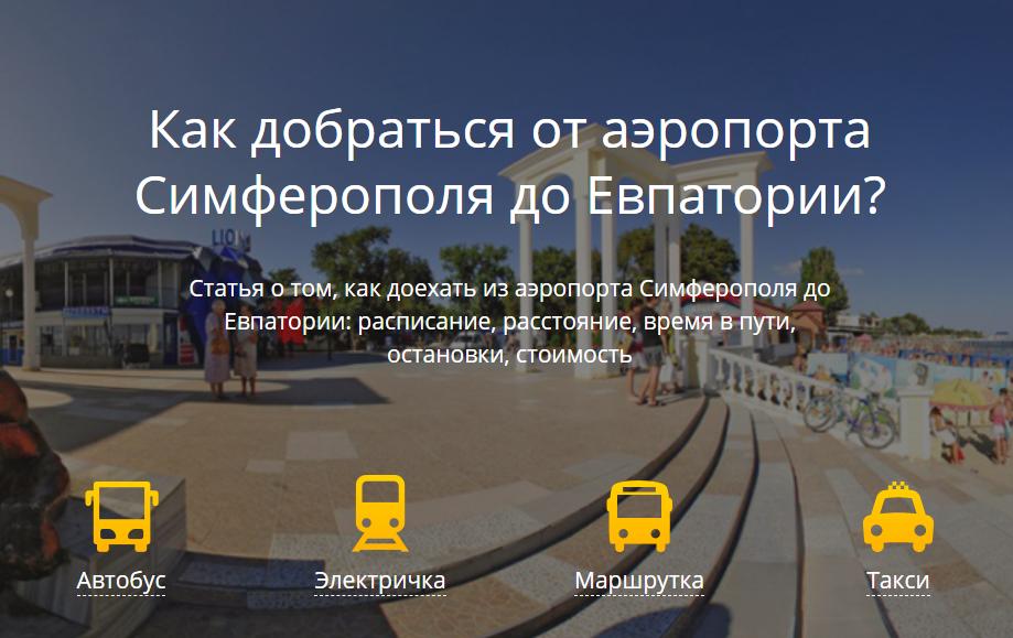 Как добраться до Евпатории из аэропорта Симферополь