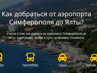 Как доехать до Ялты из аэропорта Симферополь