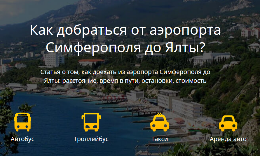 Как доехать до Ялты из аэропорта «Симферополь» недорого