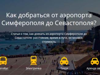 Как добраться до Севастополя из аэропорта