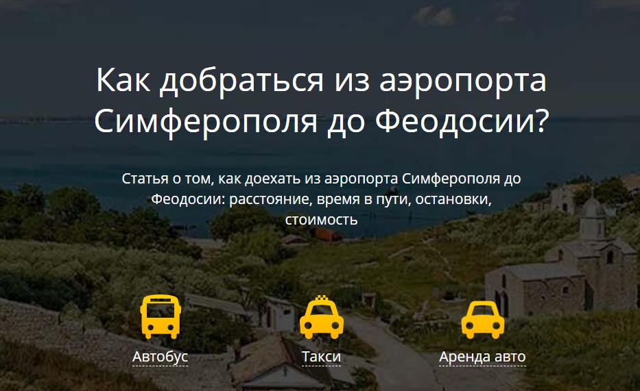 transport-simferopol-feodosiya
