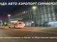 Преимущества предварительной онлайн аренды автомобиля в аэропорту
