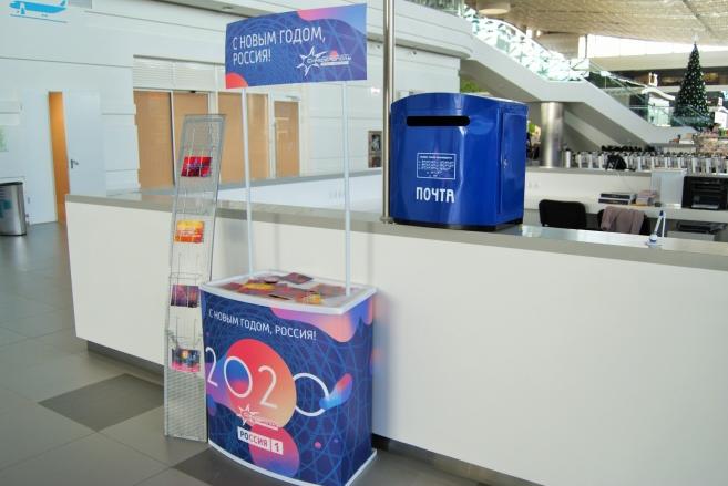 Новогодняя почта 2020 в аэропорту «Симферополь»