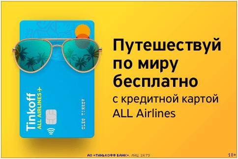 Слетать в Крым бесплатно - реально!