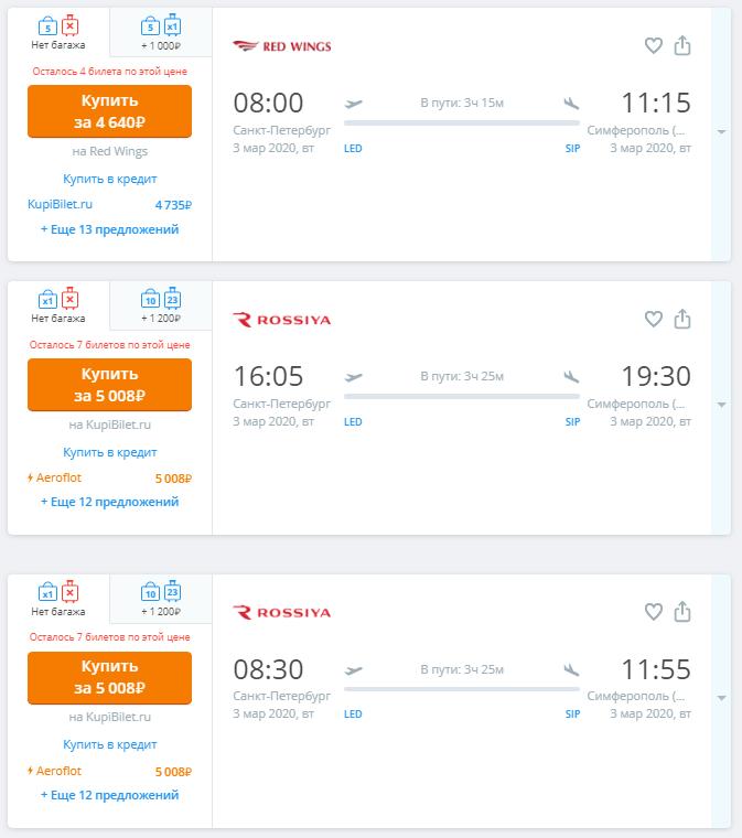 Стоимость авиабилетов Санкт-Петербург - Симферополь