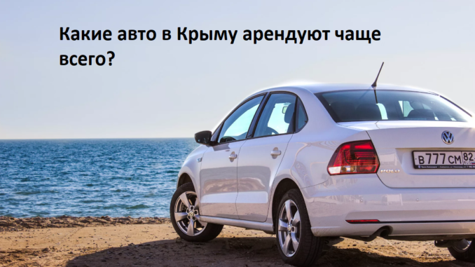 Какие автомобили в Крыму арендуют чаще всего?