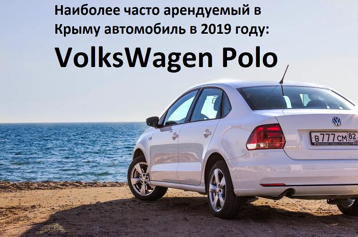 Эту машину в Крыму арендуют чаще всего