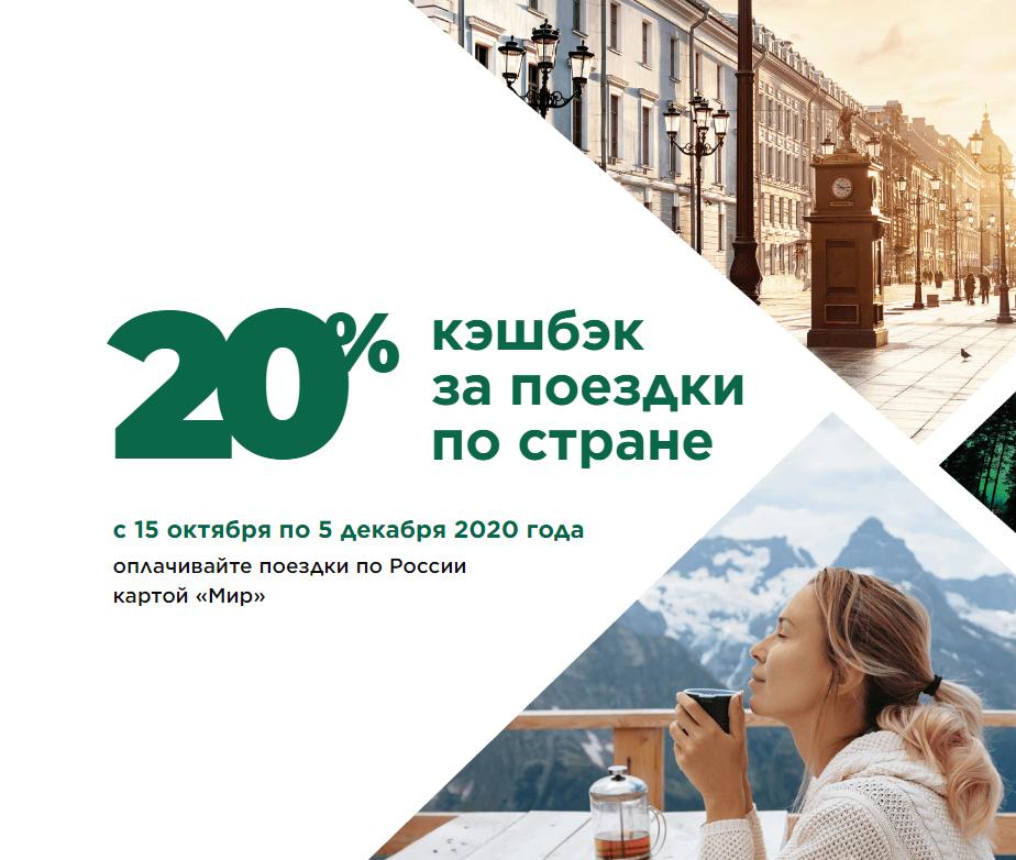 Кешбек 20% за поездки в Крым