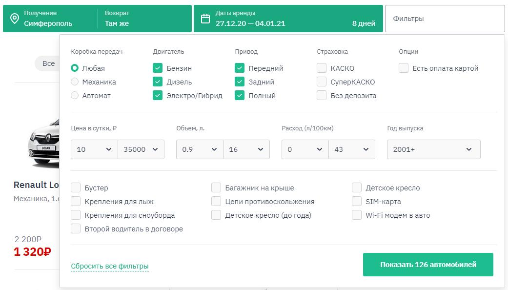 Фильтры формы поиска авто для аренды в аэропорту Симферополя