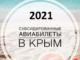 Субсидированные авиабилеты в Крым 2021