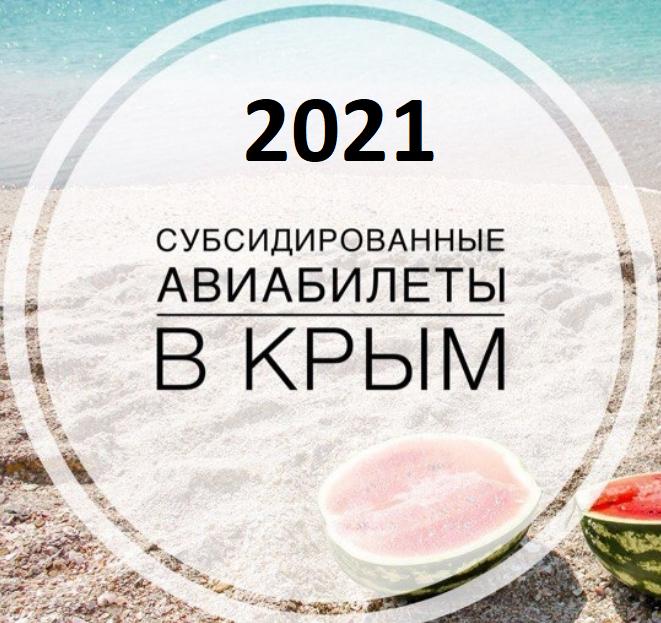 Субсидированные рейсы в Крым на 2021 год
