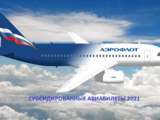 Аэрофлот - льготные билеты 2021
