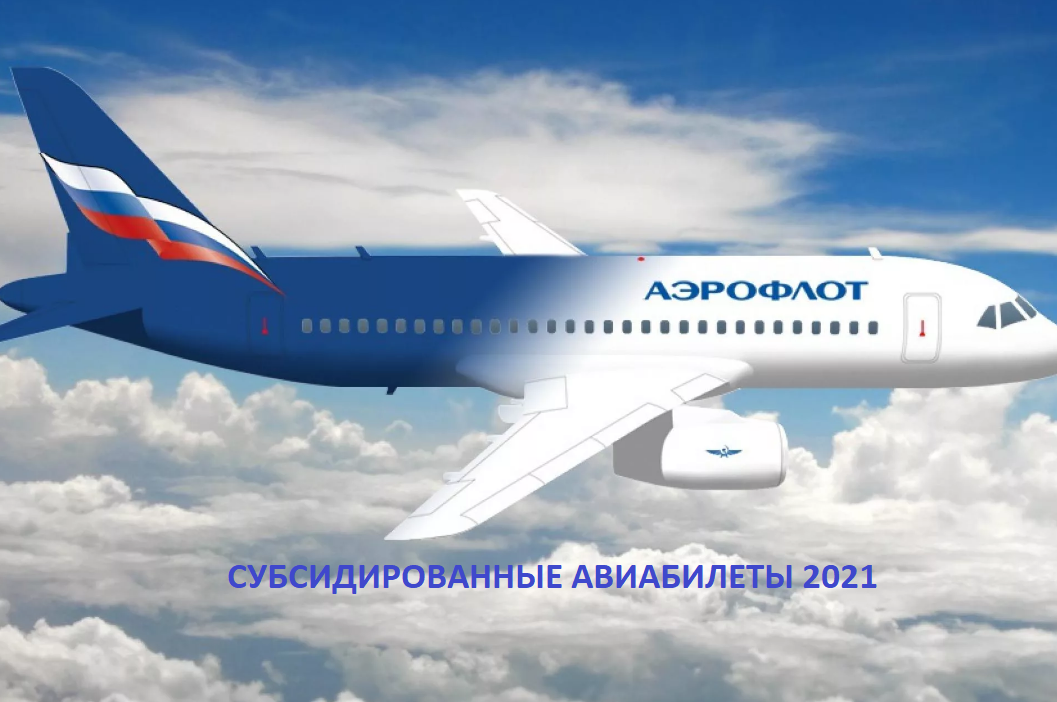 Аэрофлот — льготные билеты 2021