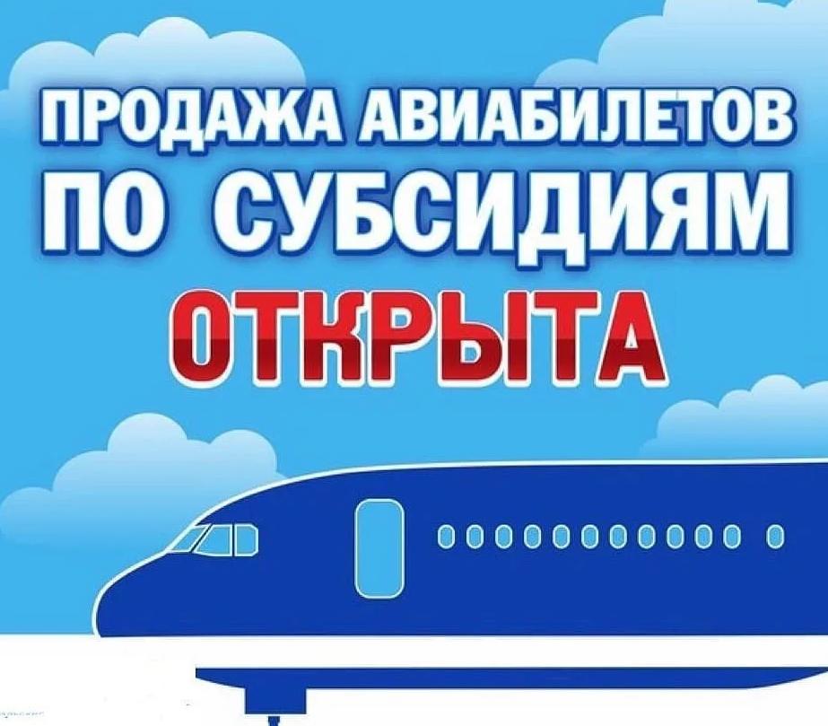 Аэрофлот открыл продажи субсидированных билетов на 2021 год